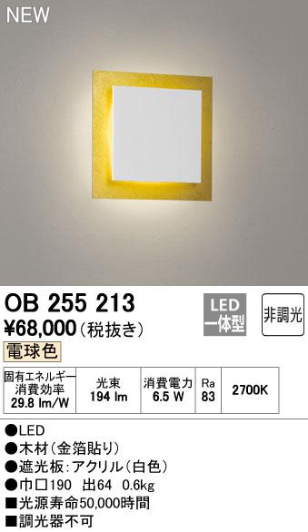 無料プレゼント対象商品!オーデリック ODELIC 【ブラケットライトOB255213 電球色木材(金箔貼り) 遮光板:アクリル(白色) 】