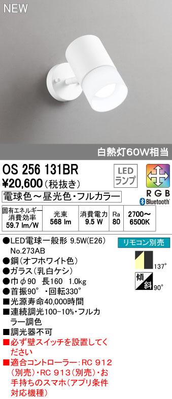 無料プレゼント対象商品!オーデリック ODELIC 【ブラケットライトOS256131BR Bluetooth対応機種 電球色~昼光色フルカラー調光・調色・白熱灯60W相当】