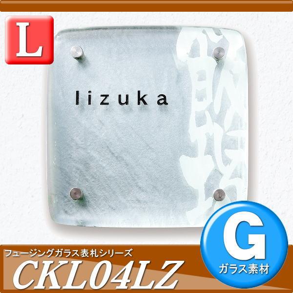 表札 ガラス オンリーワンクラブ オンリーワンエクステリア 【表札 フュージングガラス表札 CKL04LZ Lサイズ】 ガラス 正方形