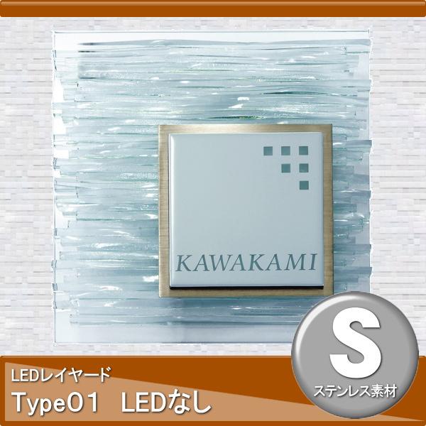表札 ステンレス オンリーワンクラブ オンリーワンエクステリア 【表札 LEDレイヤード Type01 LEDなし】 ステンレス 正方形