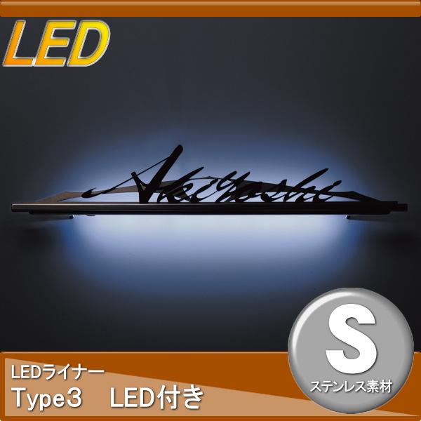 表札 ステンレス オンリーワンクラブ オンリーワンエクステリア 【表札 LEDライナー Type3 LED付き】 ステンレス LED 横長方形