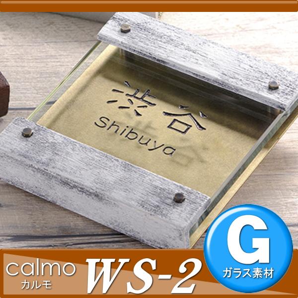 表札 ガラス オンリーワンクラブ オンリーワンエクステリア 【カルモ WS-2】 SHABBY CHIC SIGN calmoガラス 正方形 送料無料