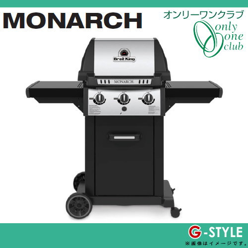 オンリーワンエクステリア ガスバーベキューグリル BBQ 【設置用小型LPガスグリル モナーク320】 MONARCH