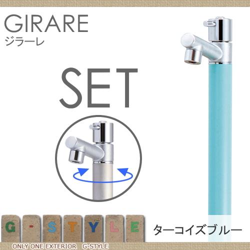 水栓柱 立水栓 オンリーワンクラブ かわいい 【ジラーレ ターコイズブルー】 GIRARE ガーデニング 庭まわり水廻り 蛇口