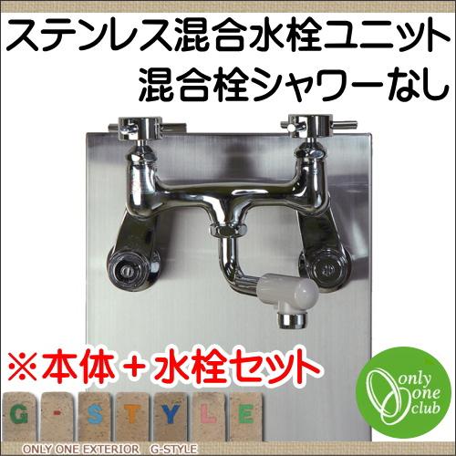 シャワー水栓柱 立水栓 オンリーワンクラブ 【ステンレス混合栓ユニット シャワーなし】 ガーデニング 庭まわり 水廻り  送料無料