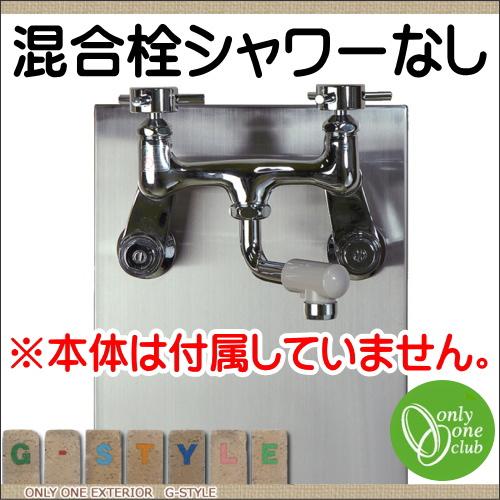 シャワー水栓柱 立水栓 オンリーワンクラブ 【混合栓シャワーなし】 混合栓 蛇口 ガーデニング 庭まわり 水廻り  送料無料