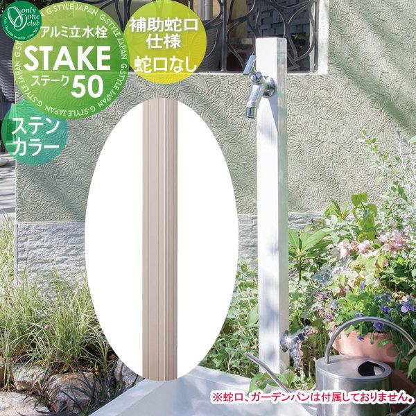 水栓柱 立水栓 オンリーワンクラブ 【アルミ立水栓ステーク 50 補助蛇口仕様 ステンカラー】 ガーデニング 庭まわり 水廻り