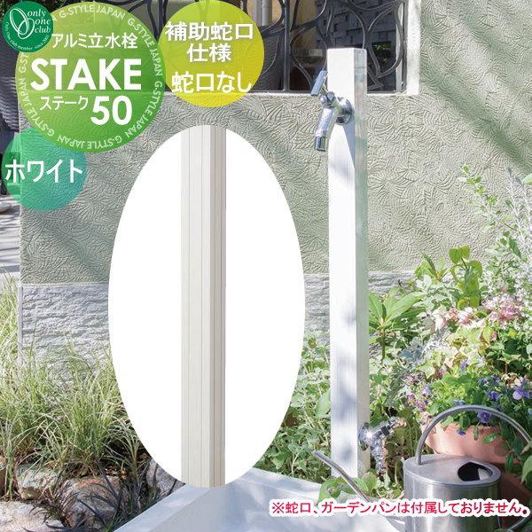 水栓柱 立水栓 オンリーワンクラブ 【アルミ立水栓ステーク 50 補助蛇口仕様 ホワイト】 ガーデニング 庭まわり 水廻り