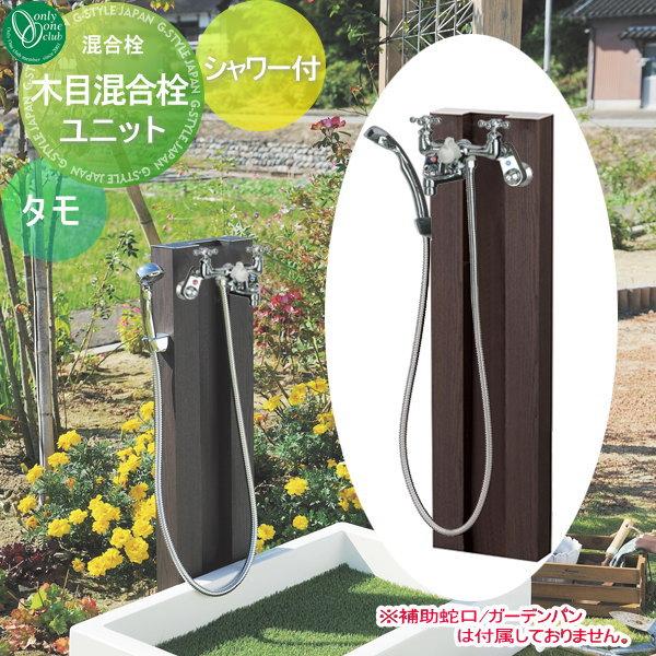水栓柱 立水栓 オンリーワンクラブ 【木目混合栓ユニット シャワー付き タモ】 ガーデニング お湯