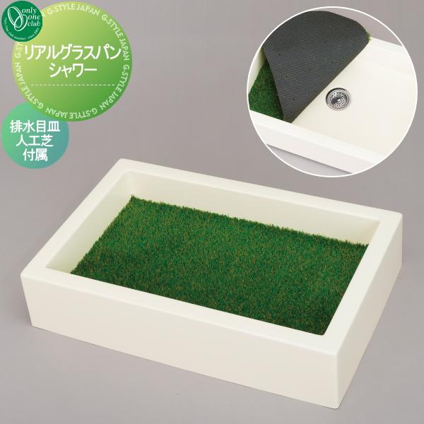 ガーデンパン オンリーワンクラブ 【リアルグラスパン シャワー】 ガーデンパン 庭まわり 水廻り