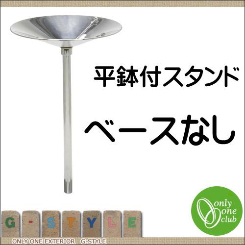 ガーデンパン 立水栓 オンリーワンクラブ 【平鉢付スタンド ベースなし】 ガーデニング 庭まわり 水廻り 蛇口  送料無料