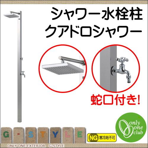 シャワー水栓柱 立水栓 オンリーワンクラブ 【シャワー水栓柱 クアドロシャワー】 蛇口 ガーデニング 庭まわり 水廻り  送料無料