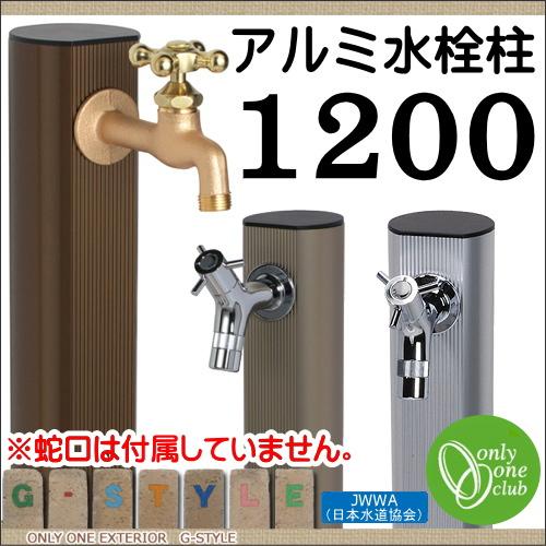 水栓柱 立水栓 オンリーワンクラブ 【アルミ水栓柱 1200】 ガーデニング 庭まわり 水廻り 蛇口