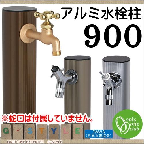 水栓柱 立水栓 オンリーワンクラブ 【アルミ水栓柱 900】 ガーデニング 庭まわり 水廻り 蛇口