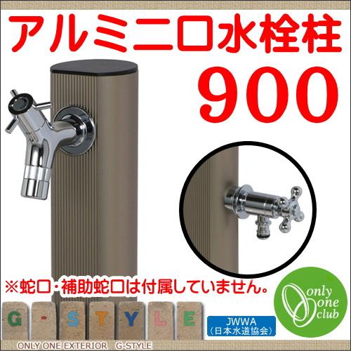 水栓柱 立水栓 オンリーワンクラブ 【アルミ二口水栓柱 900】 ガーデニング 庭まわり 水廻り 蛇口