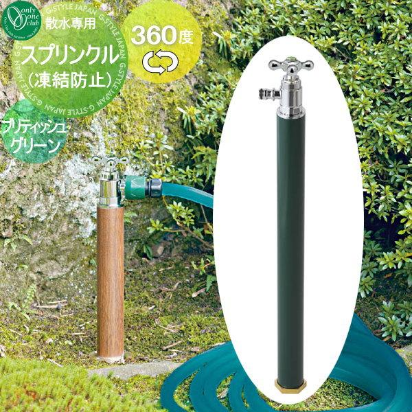 水栓柱 立水栓 オンリーワンクラブ 【スプリンクル(凍結防止) ブリティッシュグリーン】 360度回転 寒冷地仕様