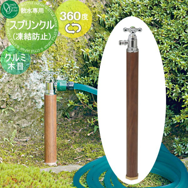 水栓柱 立水栓 オンリーワンクラブ 【スプリンクル(凍結防止) クルミ木目】 360度回転 寒冷地仕様