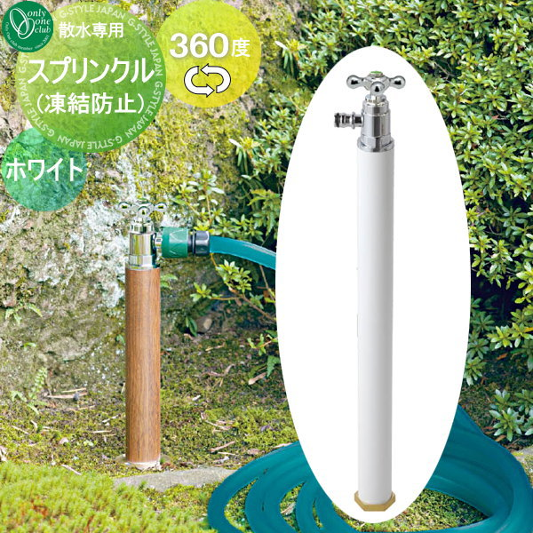 水栓柱 立水栓 オンリーワンクラブ 【スプリンクル(凍結防止) ホワイト】 360度回転 寒冷地仕様