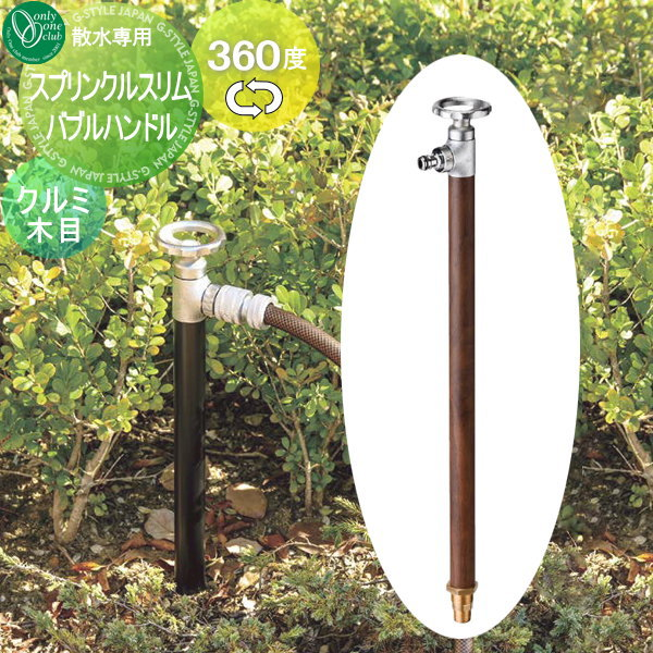 水栓柱 立水栓 オンリーワンクラブ 【スプリンクルスリムバルブハンドル クルミ木目】 360度回転