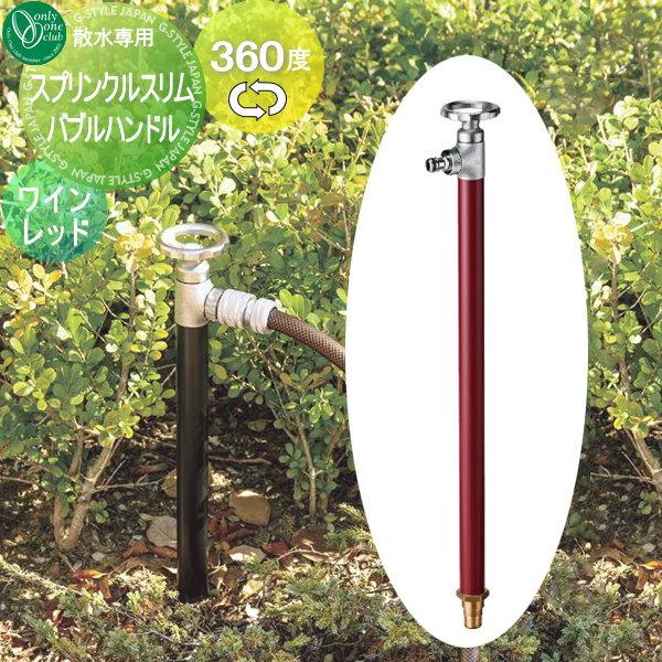 水栓柱 立水栓 オンリーワンクラブ 【スプリンクルスリムバルブハンドル ワインレッド】 360度回転