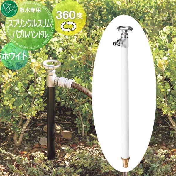 水栓柱 立水栓 オンリーワンクラブ 【スプリンクルスリムバルブハンドル ホワイト】 360度回転
