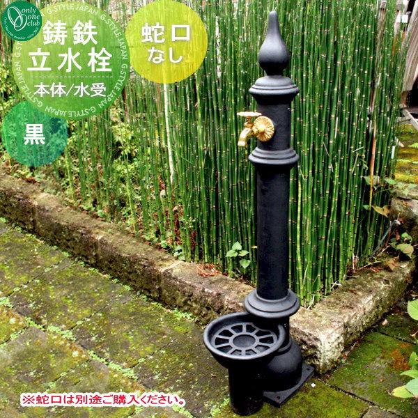 水栓柱 立水栓 オンリーワンクラブ 【鋳鉄立水栓】 ガーデニング 鋳鉄