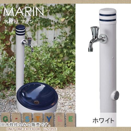 水栓柱 立水栓 マリン オンリーワンクラブ 【水栓柱 マリン ホワイト】 MARIN ガーデニング 庭まわり水廻り 送料無料