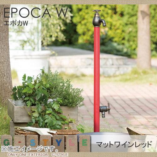 水栓柱 立水栓 オンリーワンクラブ 【エポカW マットワインレッド】 EPOCA W ガーデニング 庭まわり水廻り 蛇口送料無料