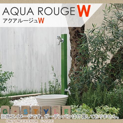 水栓柱 立水栓 オンリーワンクラブ 【アクアルージュW】 AQUA ROUGE W 蛇口 ガーデニング庭まわり 水廻り 送料無料