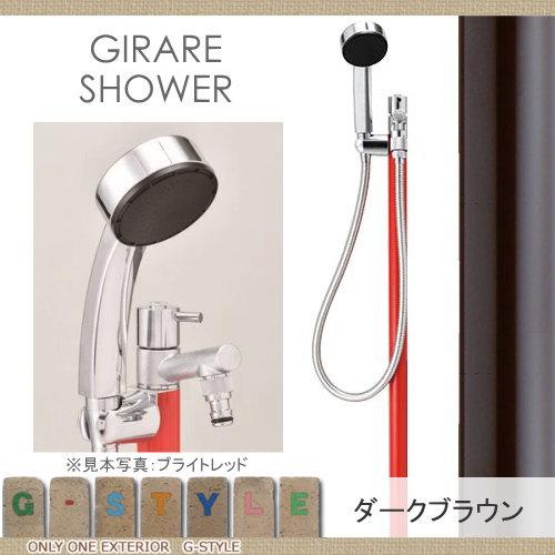 水栓柱 立水栓 オンリーワンクラブ かわいい 【ジラーレ シャワー ダークブラウン】 GIRARE SHOWER※送料無料