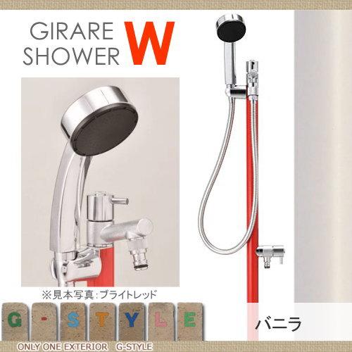 水栓柱 立水栓 オンリーワンクラブ かわいい 【ジラーレ シャワーW バニラ】 GIRARE SHOWER※送料無料
