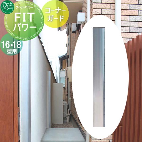 オプション オンリーワンクラブ 【FITパワー コーナーガード 16・18型用】 フィットパワー用オプション
