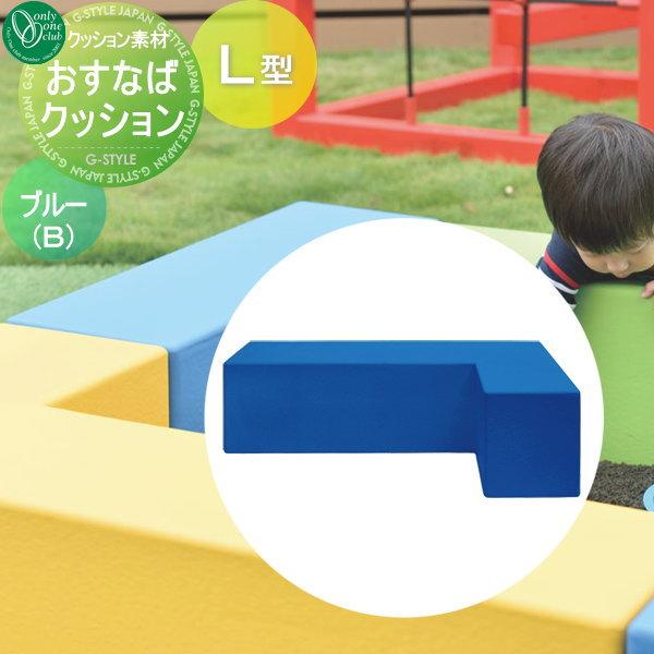 ファサード 装飾 オンリーワン 【おすなばクッション L型 ブルー(B)】 お砂場 キッズスペース