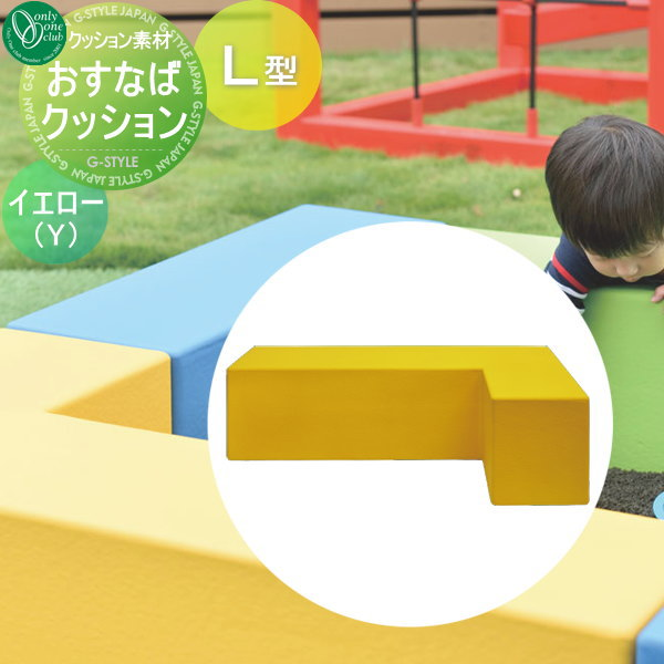 ファサード 装飾 オンリーワン 【おすなばクッション L型 イエロー(Y)】 お砂場 キッズスペース