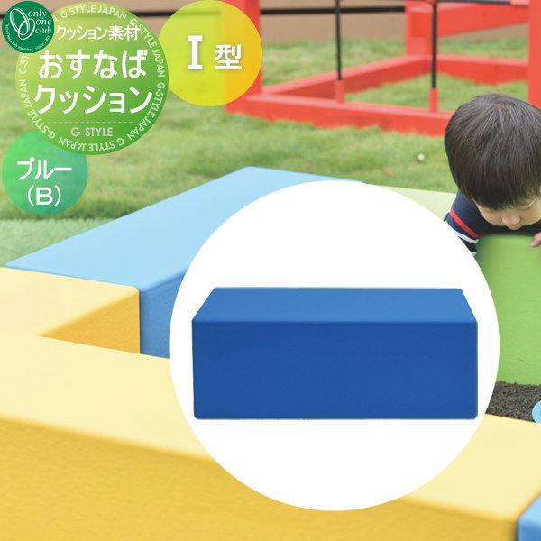 ファサード 装飾 オンリーワン 【おすなばクッション I型 ブルー(B)】 お砂場 キッズスペース