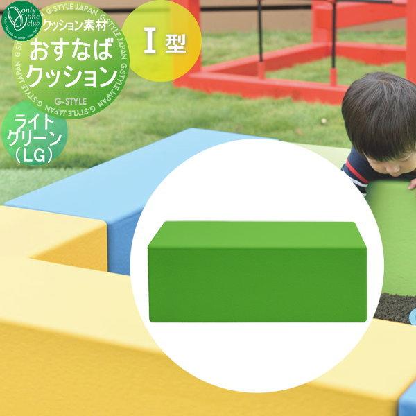 ファサード 装飾 オンリーワン 【おすなばクッション I型 ライトグリーン(G)】 お砂場 キッズスペース