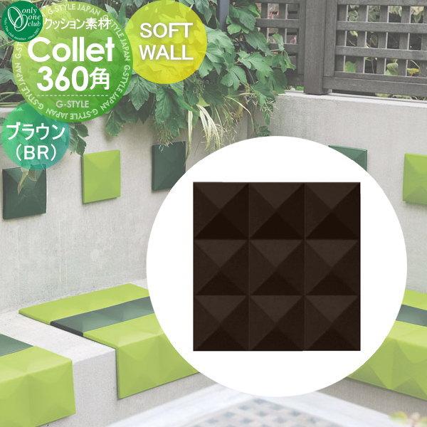 ファサード 装飾 オンリーワン 【ソフトウォール Collet 360角 ブラウン】 Brown(BR)