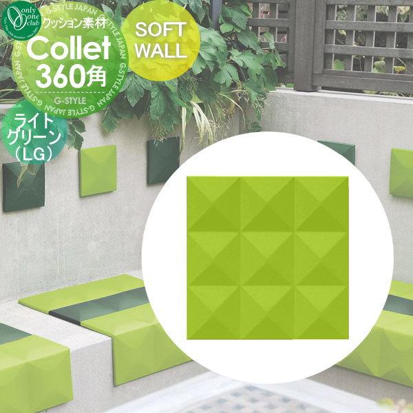 ファサード 装飾 オンリーワン 【ソフトウォール Collet 360角 ライトグリーン】 LightGreen(LG)