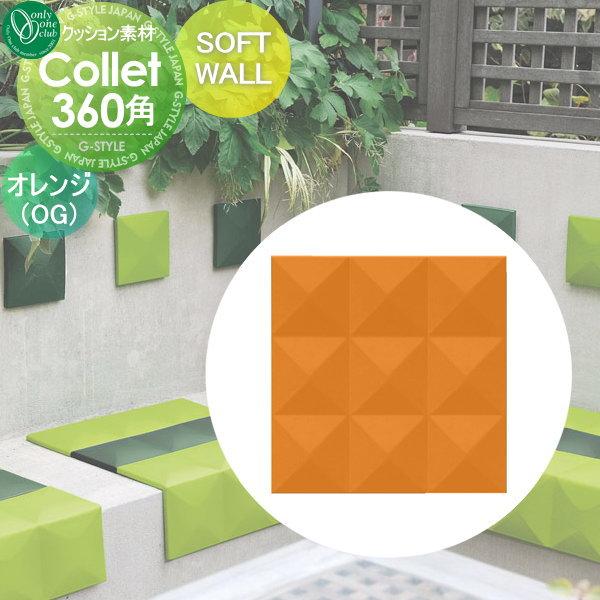 ファサード 装飾 オンリーワン 【ソフトウォール Collet 360角 オレンジ】 Orange(OG)
