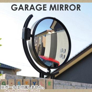 カーブミラー 鏡 オンリーワンエクステリア 【ガレージミラー シンプル】 車庫まわり 駐車場 ガレージ 鏡 ミラー