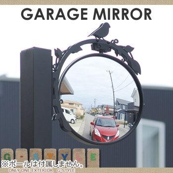 カーブミラー 鏡 オンリーワンエクステリア 【ガレージミラー バード】 車庫まわり 駐車場 ガレージ 鏡 ミラー