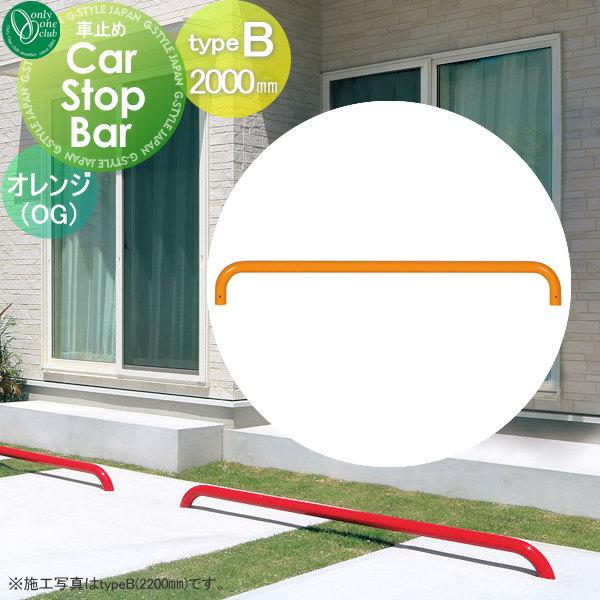 車止め オンリーワンクラブ 【カーストップバー typeB オレンジ】 タイプB 2台可能 亜鉛メッキ鋼管