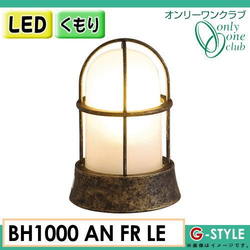 オンリーワンエクステリア 屋外 照明 マリンランプ マリンライト 【真鍮製ガーデンライト くもりガラス(LED球仕様) BH1000 古色】 BRASS GARDEN LIGHT
