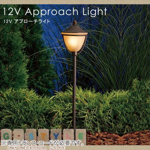 エクステリア 屋外 野外 照明 ライト かわいい照明 カワイイ 【12Vアプローチライト 5367T】 照明 スタンドライト 12V Approach Lightオンリーワンエクステリア オンリーワンクラブ 送料無料