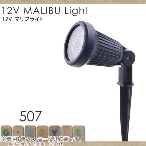 エクステリア 屋外 野外 照明 ライト 【12Vマリブライト LEDサニー】 照明 スタンドライト 12V MALIBU Light