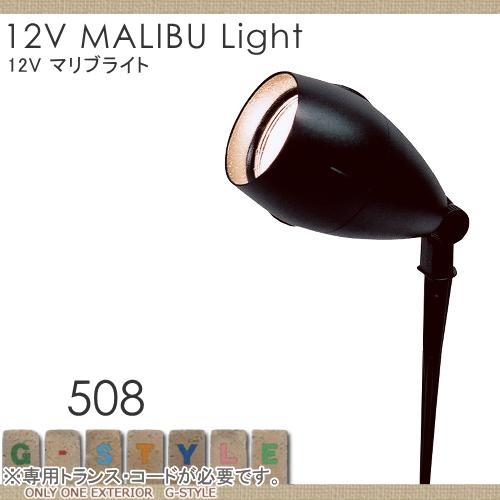 エクステリア 屋外 野外 照明 ライト 【12Vマリブライト LED陽光 ブラック】 照明 スタンドライト 12V MALIBU Light