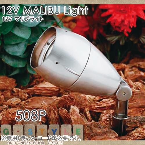 エクステリア 屋外 野外 照明 ライト 【12Vマリブライト LED陽光P シルバー】 照明 スタンドライト 12V MALIBU Light