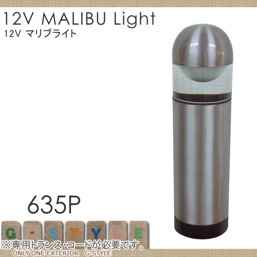 エクステリア 屋外 野外 照明 ライト 【12Vマリブライト LEDクリスタルP シルバー】 照明 スタンドライト 12V MALIBU Light