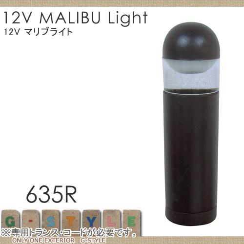 エクステリア 屋外 野外 照明 ライト 【12Vマリブライト LEDクリスタルR ブラック】 照明 スタンドライト 12V MALIBU Light
