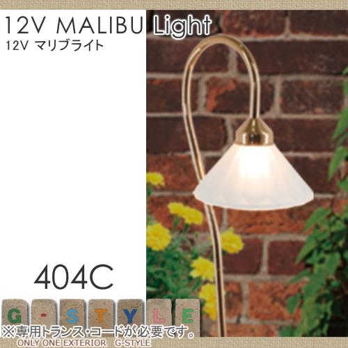 エクステリア 屋外 野外 照明 ライト かわいい照明 カワイイ 【12Vマリブライト LEDマーガレット】 照明 スタンドライト 12V MALIBU Light